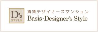 大阪の賃貸デザイナーズマンション ベイシスデザイナーズスタイル
